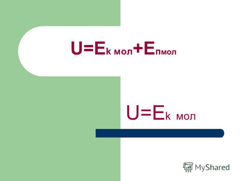 U=E k мол +E п мол U=E k мол