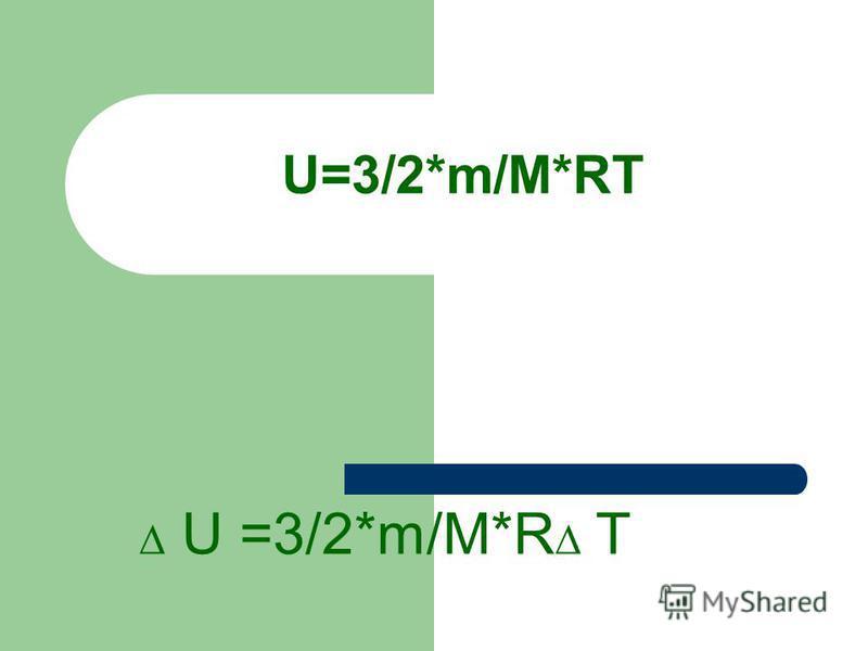 U=3/2*m/M*RT