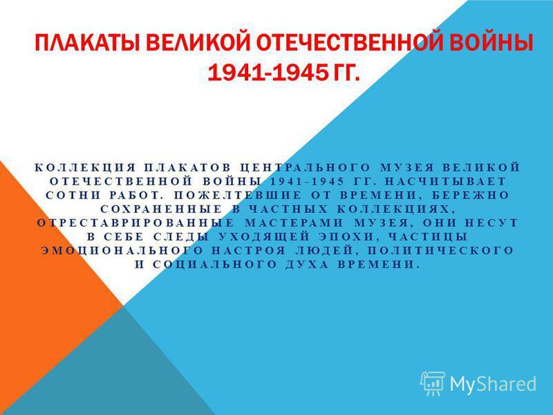 ПЛАКАТЫ ВЕЛИКОЙ ОТЕЧЕСТВЕННОЙ ВОЙНЫ 1941-1945 ГГ. КОЛЛЕКЦИЯ ПЛАКАТОВ ЦЕНТРАЛЬНОГО МУЗЕЯ ВЕЛИКОЙ ОТЕЧЕСТВЕННОЙ ВОЙНЫ 1941-1945 ГГ. НАСЧИТЫВАЕТ СОТНИ РАБОТ. ПОЖЕЛТЕВШИЕ ОТ ВРЕМЕНИ, БЕРЕЖНО СОХРАНЕННЫЕ В ЧАСТНЫХ КОЛЛЕКЦИЯХ, ОТРЕСТАВРИРОВАННЫЕ МАСТЕРАМИ