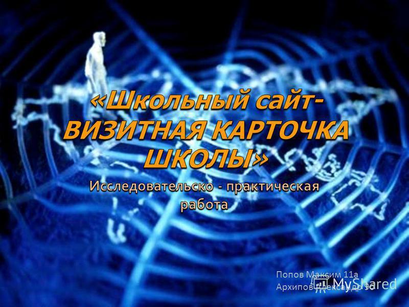 Попов Максим 11 а Архипов Александр 9 б