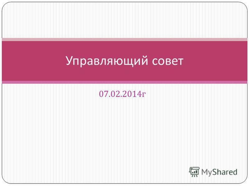 07.02.2014 г Управляющий совет