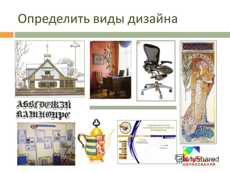 Определить виды дизайна