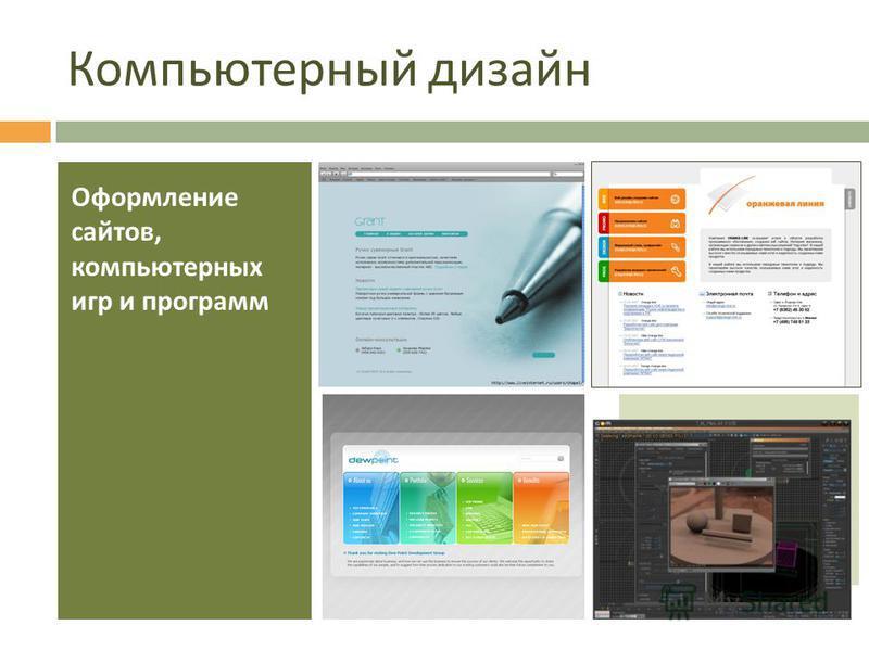 Оформление сайтов, компьютерных игр и программ Компьютерный дизайн