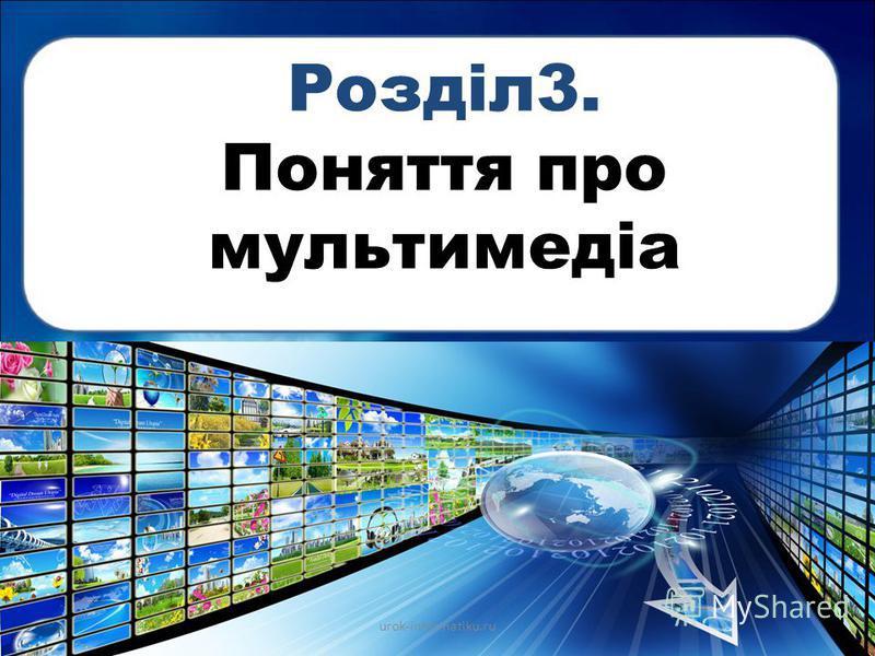 Розділ3. Поняття про мультимедіа urok-informatiku.ru
