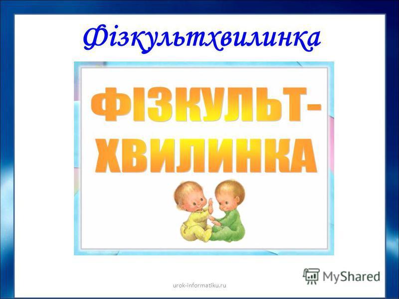Фізкультхвилинка urok-informatiku.ru