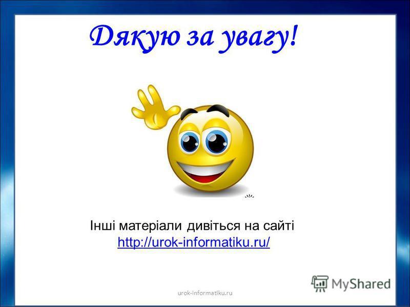 Дякую за увагу! urok-informatiku.ru Інші матеріали дивіться на сайті http://urok-informatiku.ru/