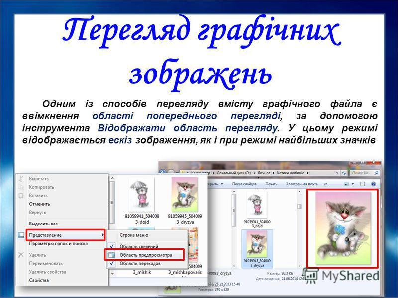Перегляд графічних зображень. urok-informatiku.ru Одним із способів перегляду вмісту графічного файла є ввімкнення області попереднього перегляді, за допомогою інструмента Відображати область перегляду. У цьому режимі відображається ескіз зображення,