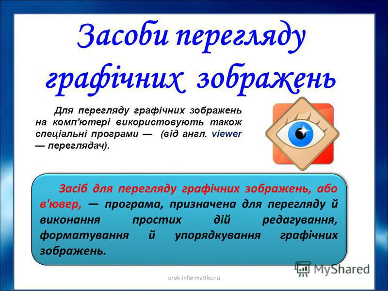 Засоби перегляду графічних зображень urok-informatiku.ru Для перегляду графічних зображень на комп'ютері використовують також спеціальні програми (від англ. viewer переглядач). Засіб для перегляду графічних зображень, або в'ювер, програма, призначена