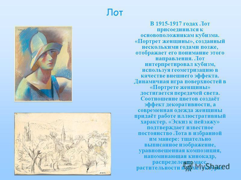 Лот В 1915-1917 годах Лот присоединился к основоположникам кубизма. «Портрет женщины», созданный несколькими годами позже, отображает его понимание этого направления. Лот интерпретировал кубизм, используя геометризацию в качестве внешнего эффекта. Ди