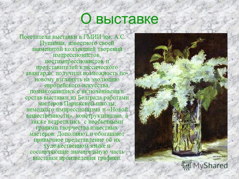 О выставке Посетители выставки в ГМИИ им. А.С. Пушкина, известного своей знаменитой коллекцией творений импрессионистов, постимпрессионистов и представителей классического авангарда, получили возможность по- новому взглянуть на эволюцию европейского
