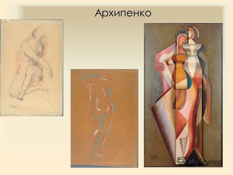 Архипенко