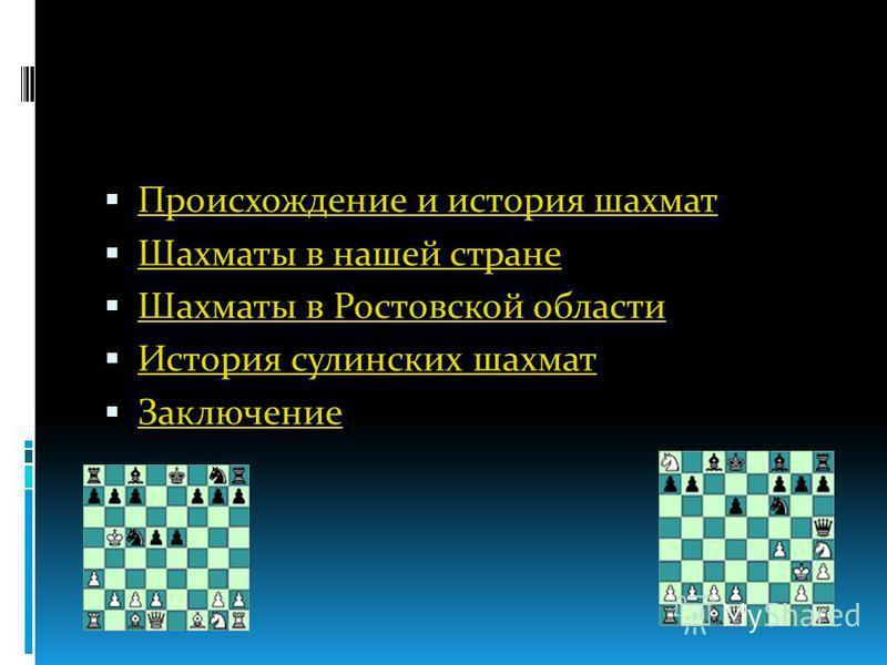 Происхождение и история шахмат Шахматы в нашей стране Шахматы в Ростовской области История сулинских шахмат Заключение