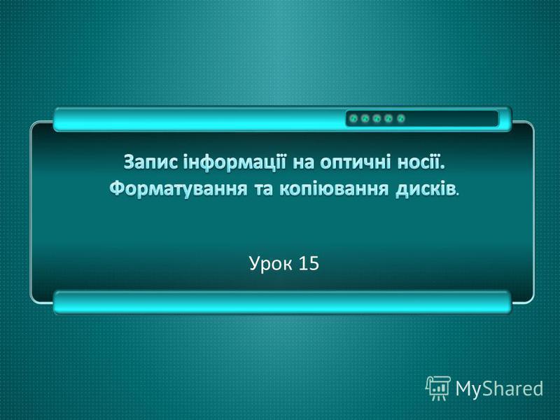 Урок 15