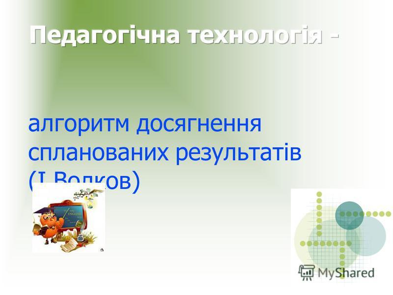 алгоритм досягнення спланованих результатів (І.Волков)