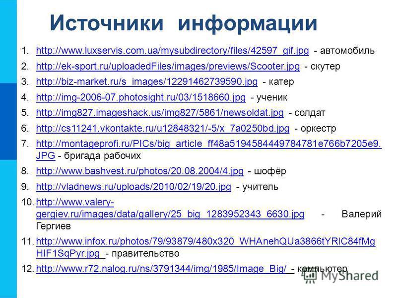 Источники информации 1.http://www.luxservis.com.ua/mysubdirectory/files/42597_gif.jpg - автомобильhttp://www.luxservis.com.ua/mysubdirectory/files/42597_gif.jpg 2.http://ek-sport.ru/uploadedFiles/images/previews/Scooter.jpg - скутерhttp://ek-sport.ru