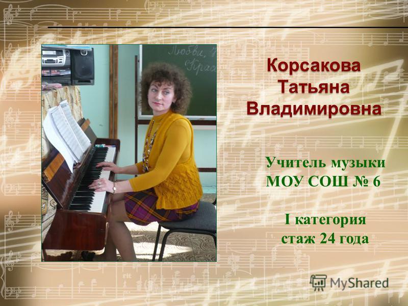 Учитель музыки МОУ СОШ 6 I категория стаж 24 года
