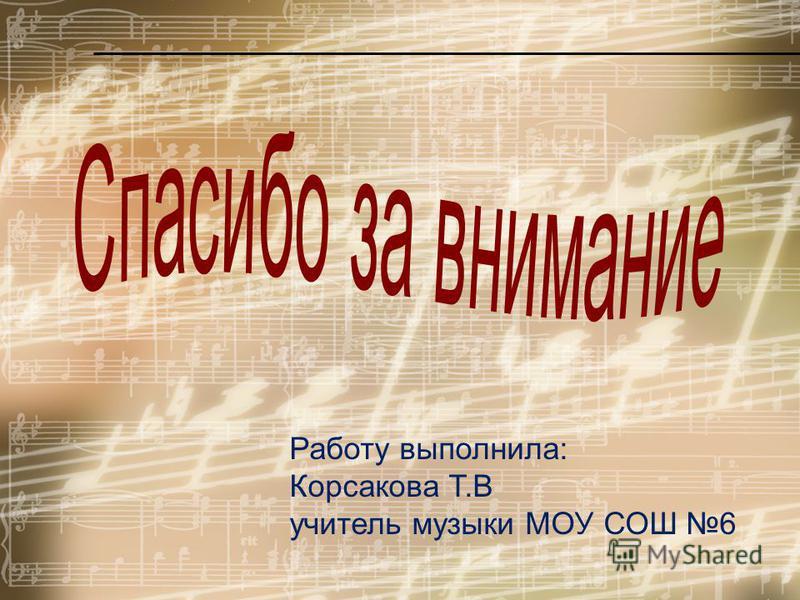 Работу выполнила: Корсакова Т.В учитель музыки МОУ СОШ 6
