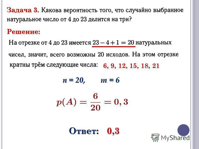 Задача 3. Решение: 6, 9, 12, 15, 18, 21 n = 20, m = 6 Ответ:0,3 Ответ: 0,3