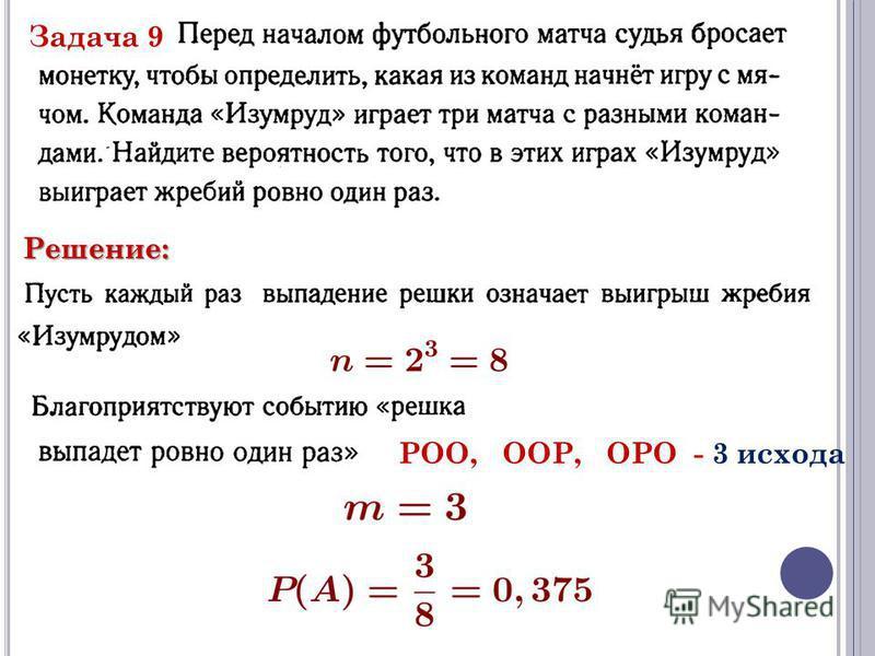 Задача 9 Решение: РОО, ООР, ОРО - 3 исхода