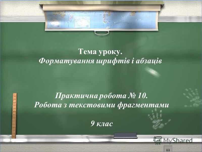 Тема уроку. Форматування шрифтів і абзаців Практична робота 10. Робота з текстовими фрагментами 9 клас