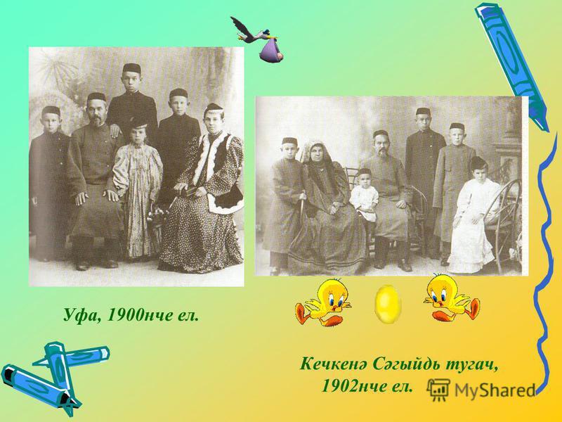 Уфа, 1900нче ел. Кечкенә Сәгыйдь тугач, 1902нче ел.