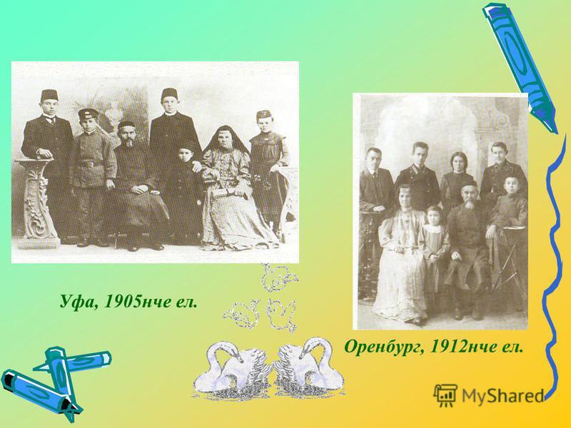 Уфа, 1905нче ел. Оренбург, 1912нче ел.