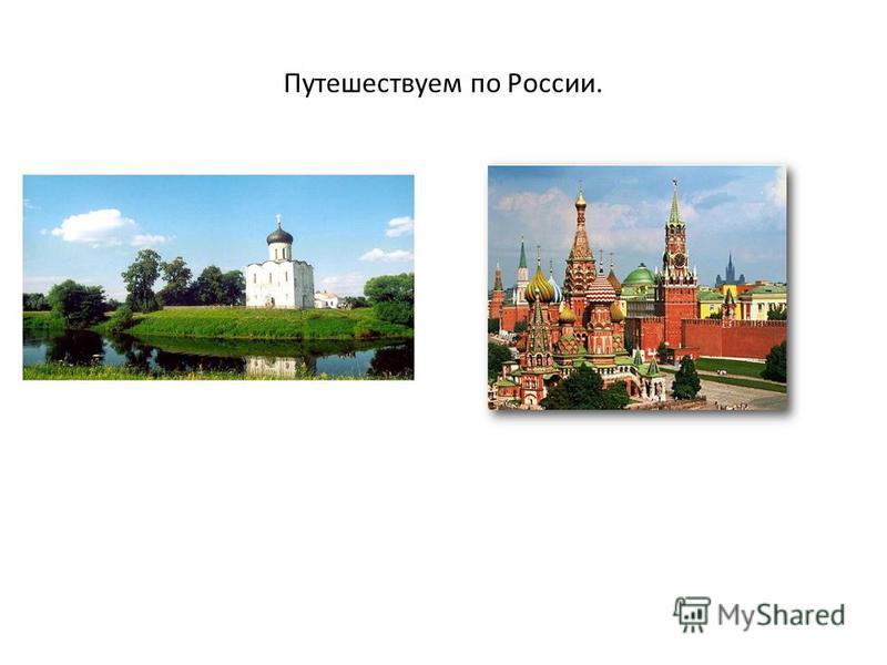 Путешествуем по России.