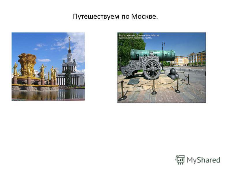 Путешествуем по Москве.