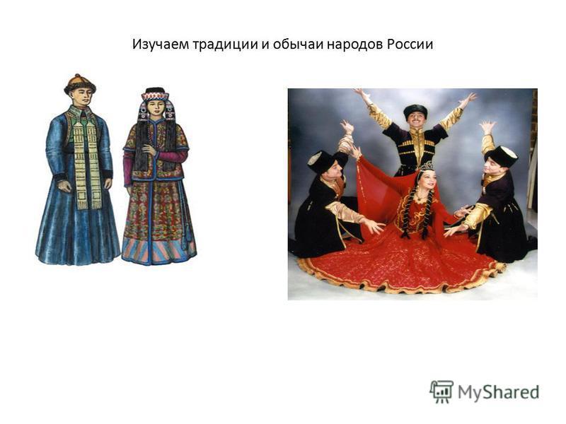 Изучаем традиции и обычаи народов России