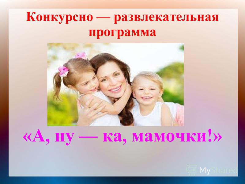 Конкурсно развлекательная программа «А, ну ка, мамочки!»