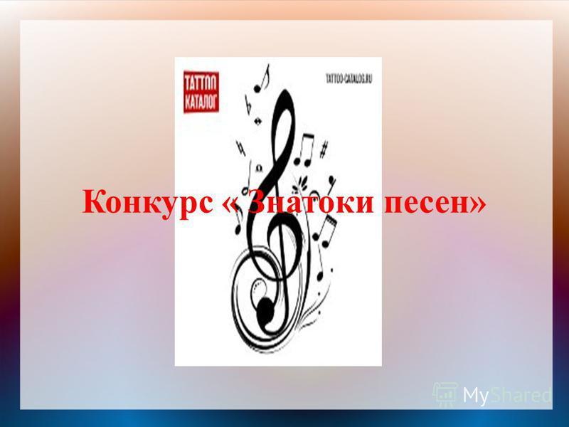 Конкурс « Знатоки песен»