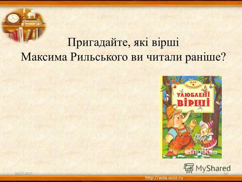 Пригадайте, які вірші Максима Рильського ви читали раніше? 26.07.201514