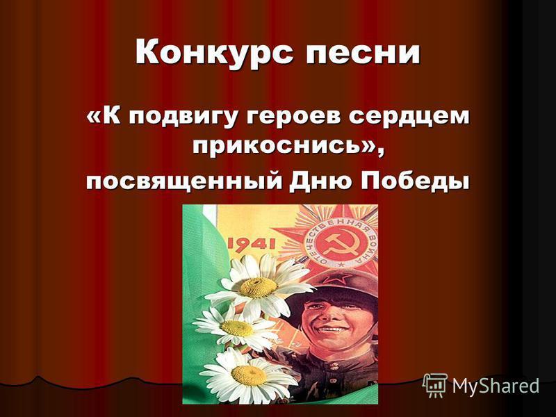 Конкурс песни «К подвигу героев сердцем прикоснись», посвященный Дню Победы