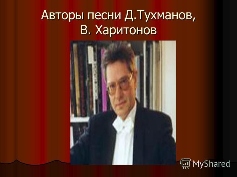 Авторы песни Д.Тухманов, В. Харитонов
