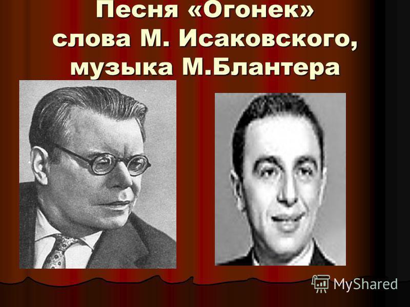 Песня «Огонек» слова М. Исаковского, музыка М.Блантера