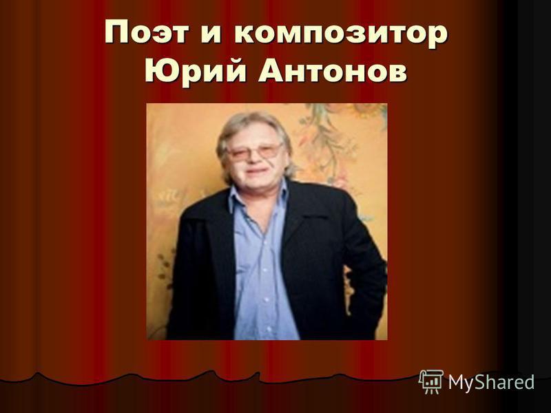 Поэт и композитор Юрий Антонов