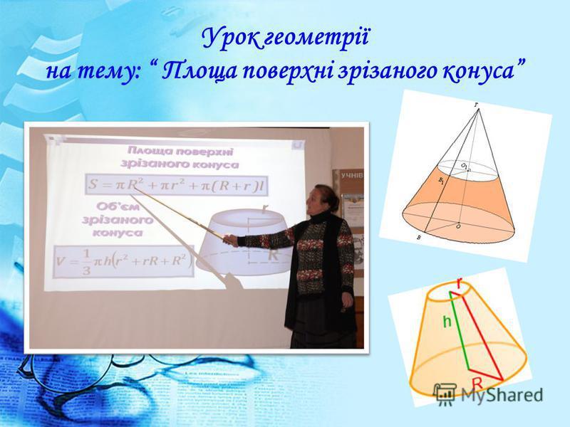 Урок геометрії на тему: Площа поверхні зрізаного конуса