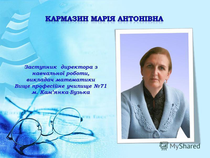 Заступник директора з навчальної роботи, викладач математики Вище професійне училище 71 м. Камянка-Бузька