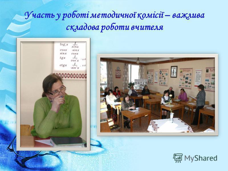 Участь у роботі методичної комісії – важлива складова роботи вчителя