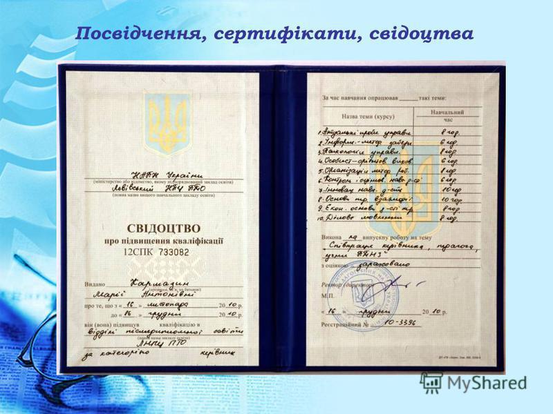 Посвідчення, сертифікати, свідоцтва