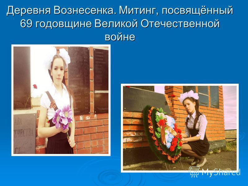 Деревня Вознесенка. Митинг, посвящённый 69 годовщине Великой Отечественной войне