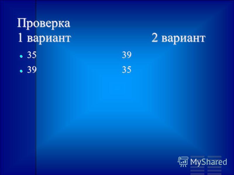 Проверка 1 вариант 2 вариант 35 35 39 393935