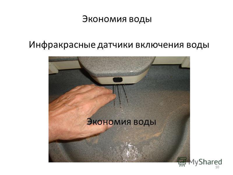10 Инфракрасные датчики включения воды Экономия воды