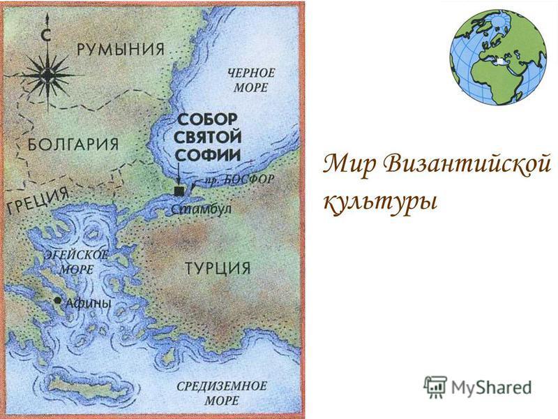 Мир Византийской культуры
