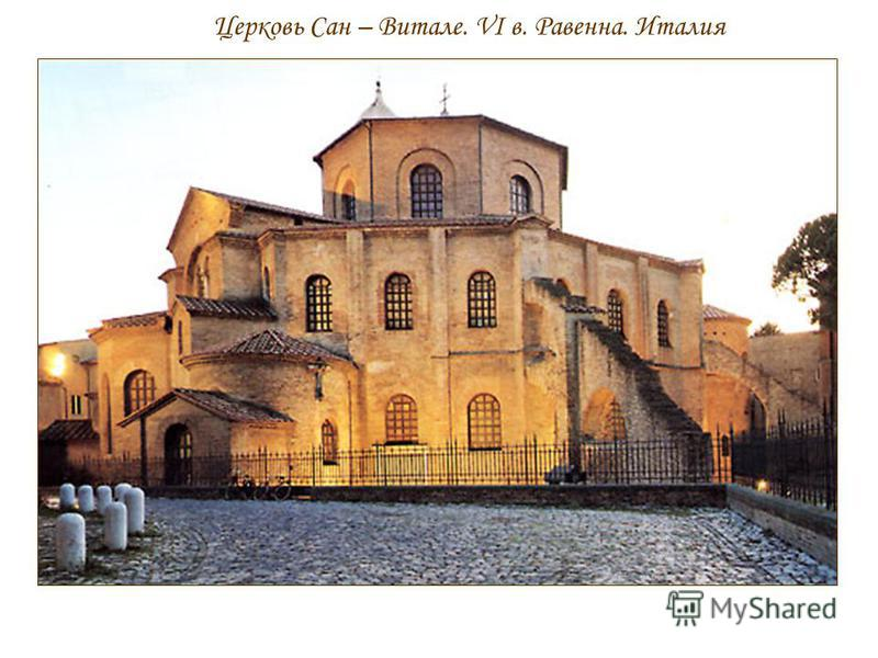 Церковь Сан – Витале. VI в. Равенна. Италия