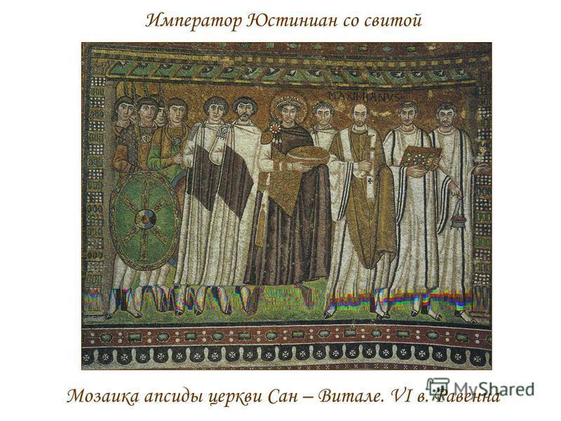 Император Юстиниан со свитой Мозаика апсиды церкви Сан – Витале. VI в. Равенна