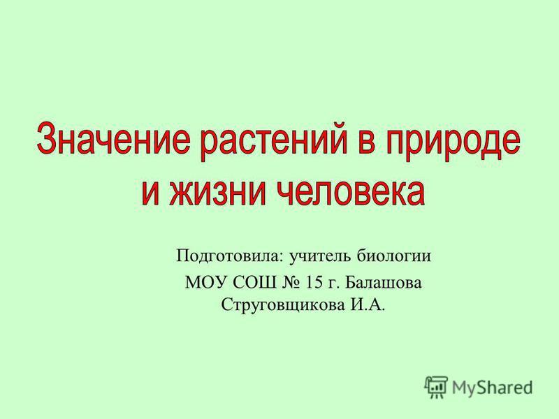 Подготовила: учитель биологии МОУ СОШ 15 г. Балашова Струговщикова И.А.