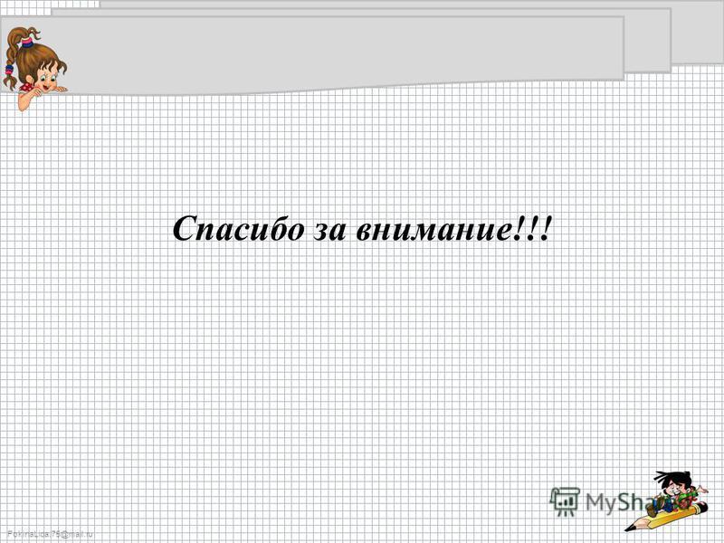 FokinaLida.75@mail.ru Спасибо за внимание!!!