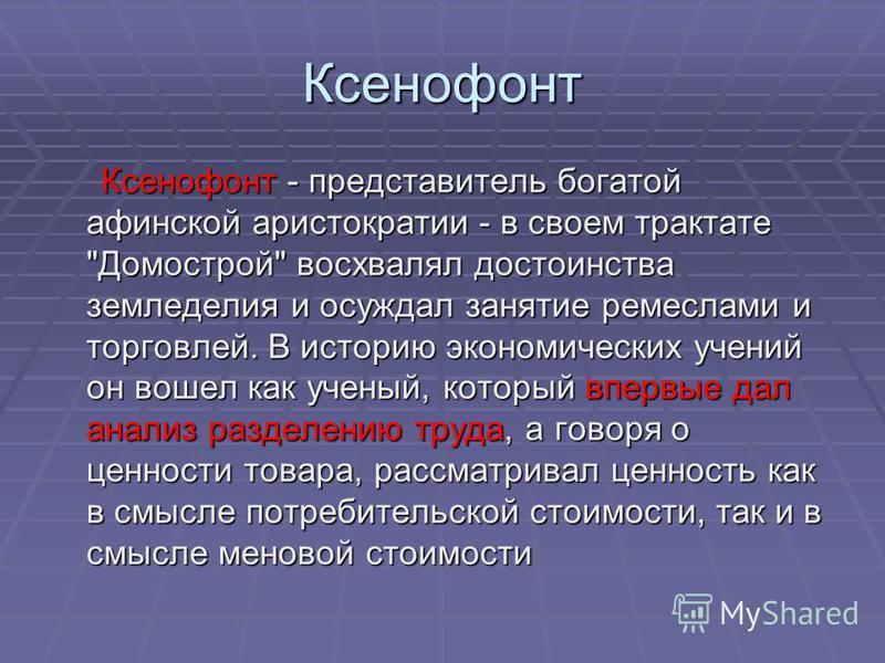 Ксенофонт Ксенофонт - представитель богатой афинской аристократии - в своем трактате