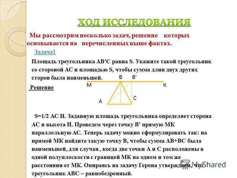 Мы рассмотрим несколько задач, решение которых основывается на перечисленных выше фактах. Задача 1 Площадь треугольника АВС равна S. Укажите такой треугольник со стороной АС и площадью S, чтобы сумма длин двух других сторон была наименьшей. Решение S